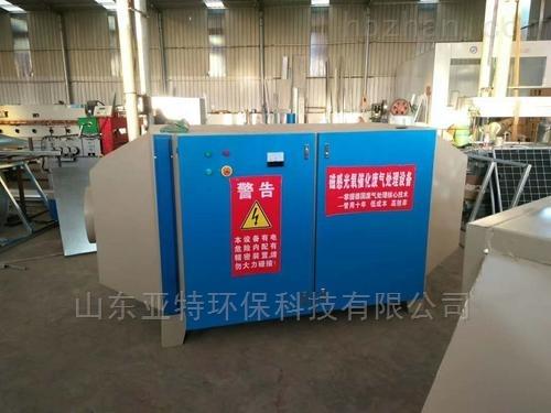 UV光催化有机废气处理装置