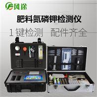 FT-Q8000肥料氮磷钾检测仪