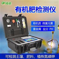FT-Q8000有机肥检测仪器厂家