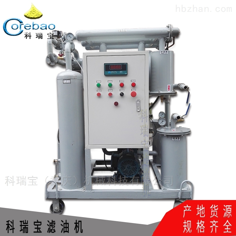 KRB-10低粘度油真空滤油机