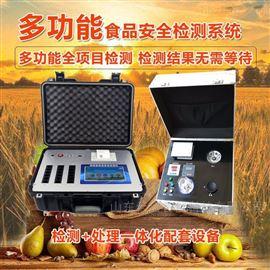 YT-G1800食品安全检测一体机