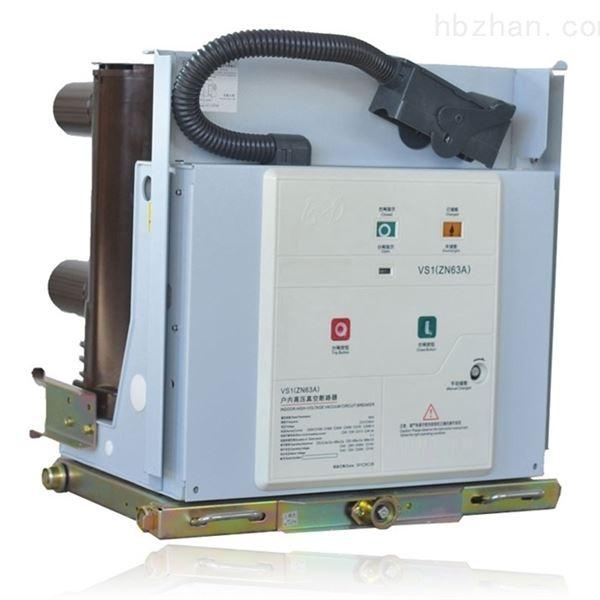 西安供应VS1-12/1250-31.5高压断路器