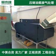 铝压铸机环保废气