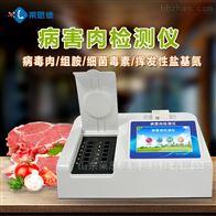 肉制品质量安全检测仪