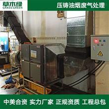 铝压铸废气处理工艺
