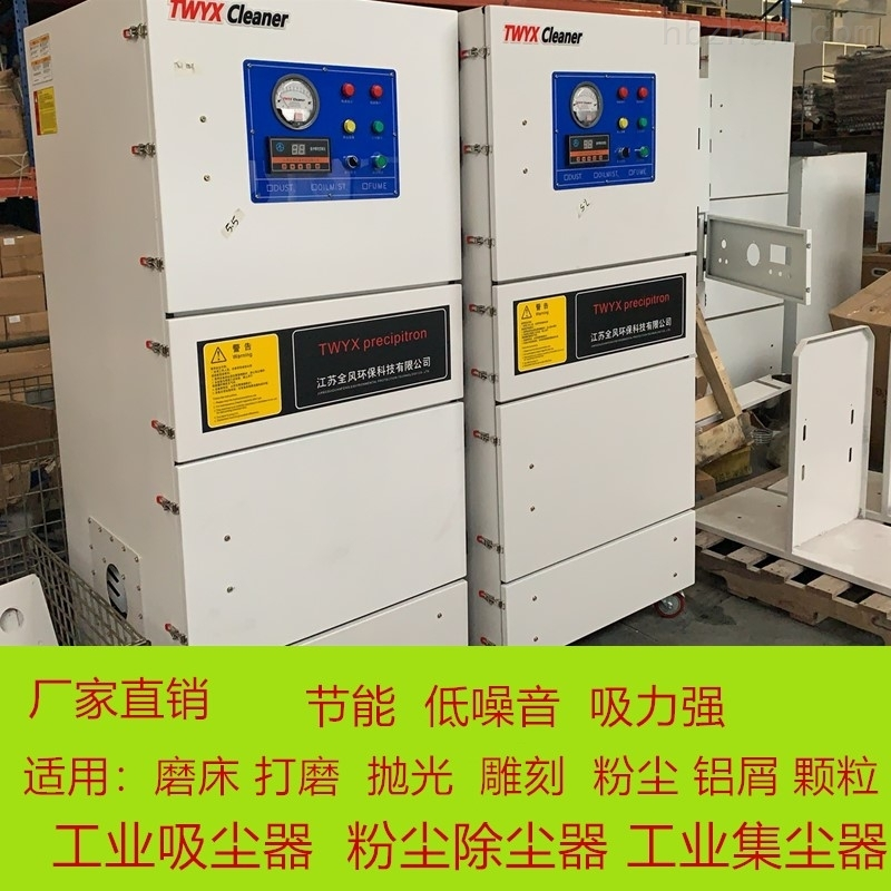 复合材料粉尘收集工业集尘机