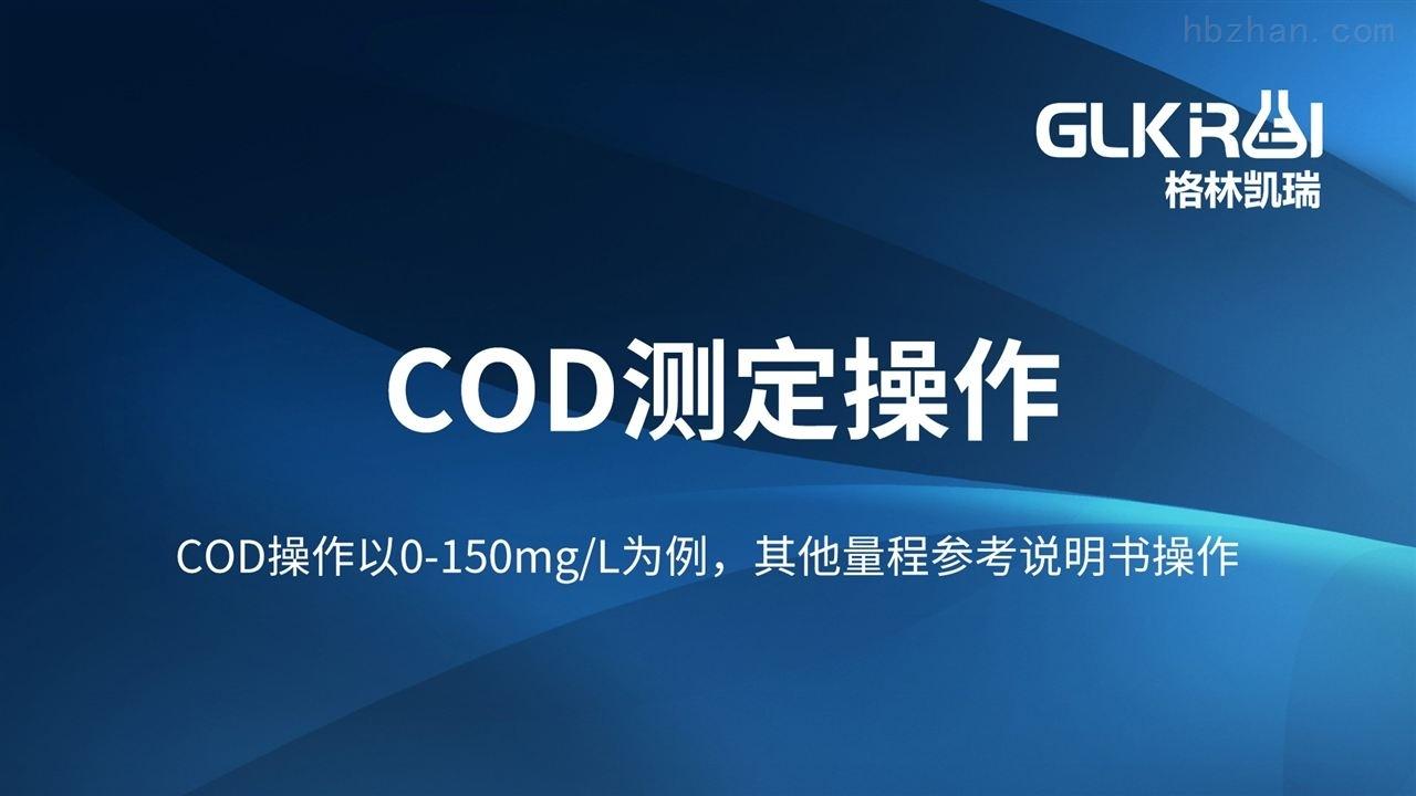 COD測定操作流程