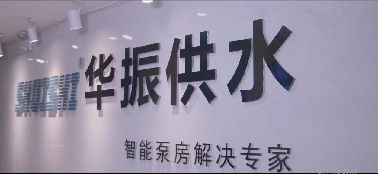 湖南华振供水设备—智能泵房解决专家