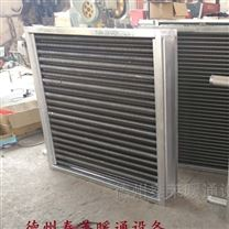 烘干房加热器烘干室窑蒸汽翅片管散热器