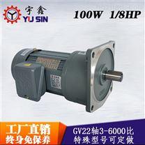 超长质保免保养YUSIN1/8HP齿轮减速马达