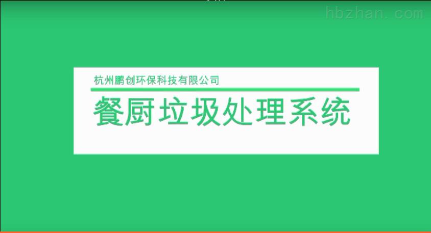 杭州鹏创环保   餐厨垃圾处理系统运营案例
