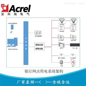 Acrel-6500银行智慧用电管理平台系统