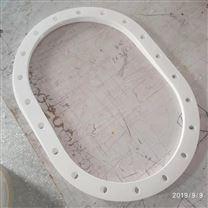 非标定制特氟龙密封垫片四氟塑料人孔垫片