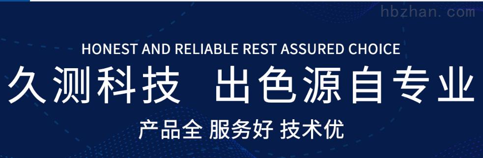 南京久测仪器技术雷竞技raybet官网