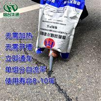 华通道路专用冷灌缝胶单组分自流平通车快