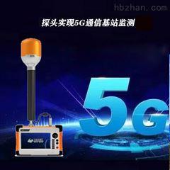 5G电磁辐射环境监测记录格式 智俊信测BC100