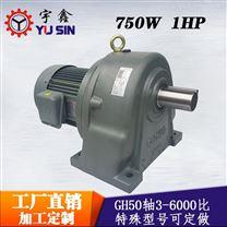 YUSIN防水电机铸铁立式齿轮减速马达