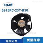 熱銷NMB-MAT 5915PC-23T-B30 機柜散熱風扇