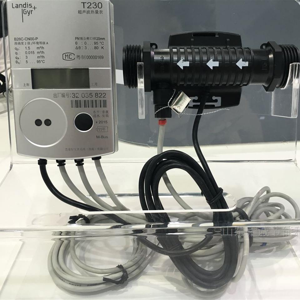 兰吉尔户用超声波能量表