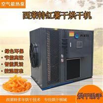 大型红薯干热泵烘干机