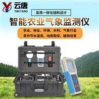 YT-QX16手持农业环境监测仪