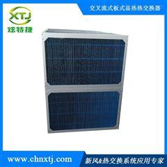 XTJ-WG汽车新风降温气气换热节能装置