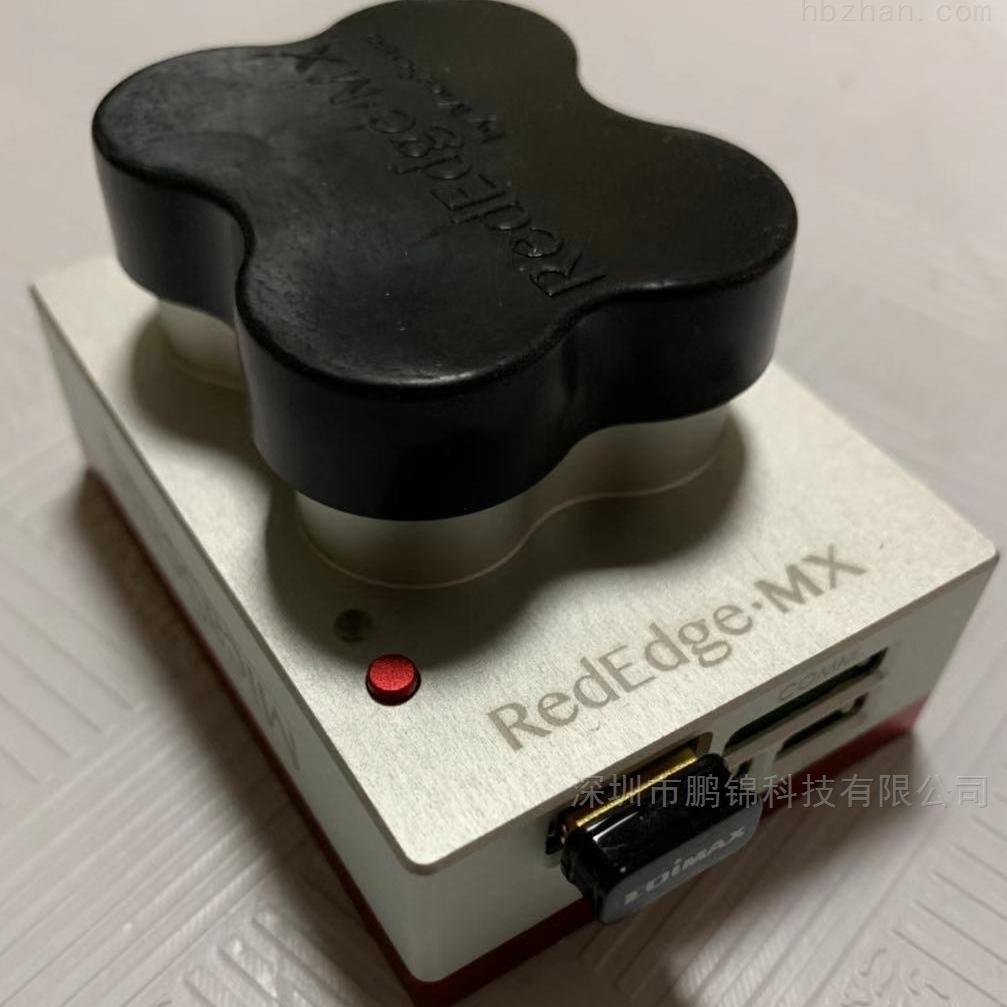 美国rededgemx五通道多光谱相机
