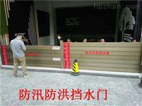 车库阻水板*铝合金防洪挡雨板哪个价格便宜
