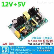 12V3A5V3A双路隔离开关电源