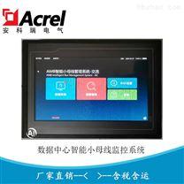 智能小母线监控系统软件用触摸屏