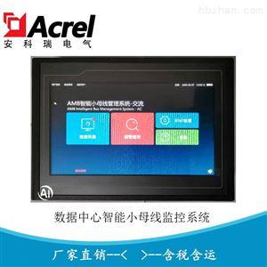 ATP010智能小母线监控系统软件用触摸屏