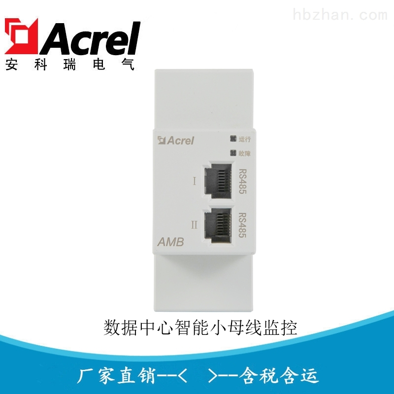 导轨式安装小母线监控装置