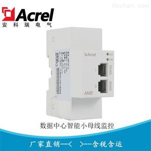 AMB110-D/W模块化采集母线数据监控装置