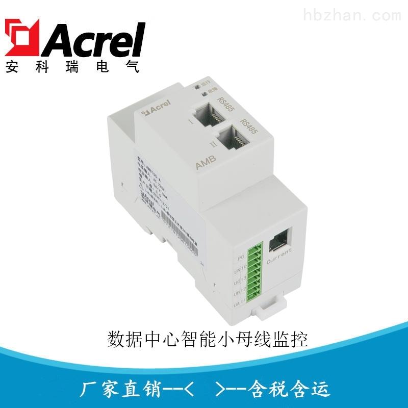 数据中心小母线监控装置 插接箱监控