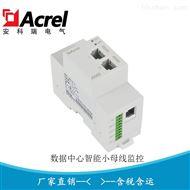 AMB110-D数据中心小母线监控装置 插接箱监控