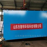 贵州矿区一体化生活污水处理设备包达标