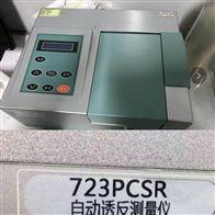 上海析譜723PCSR自動透反測量儀(鏡片.光學鍍膜)