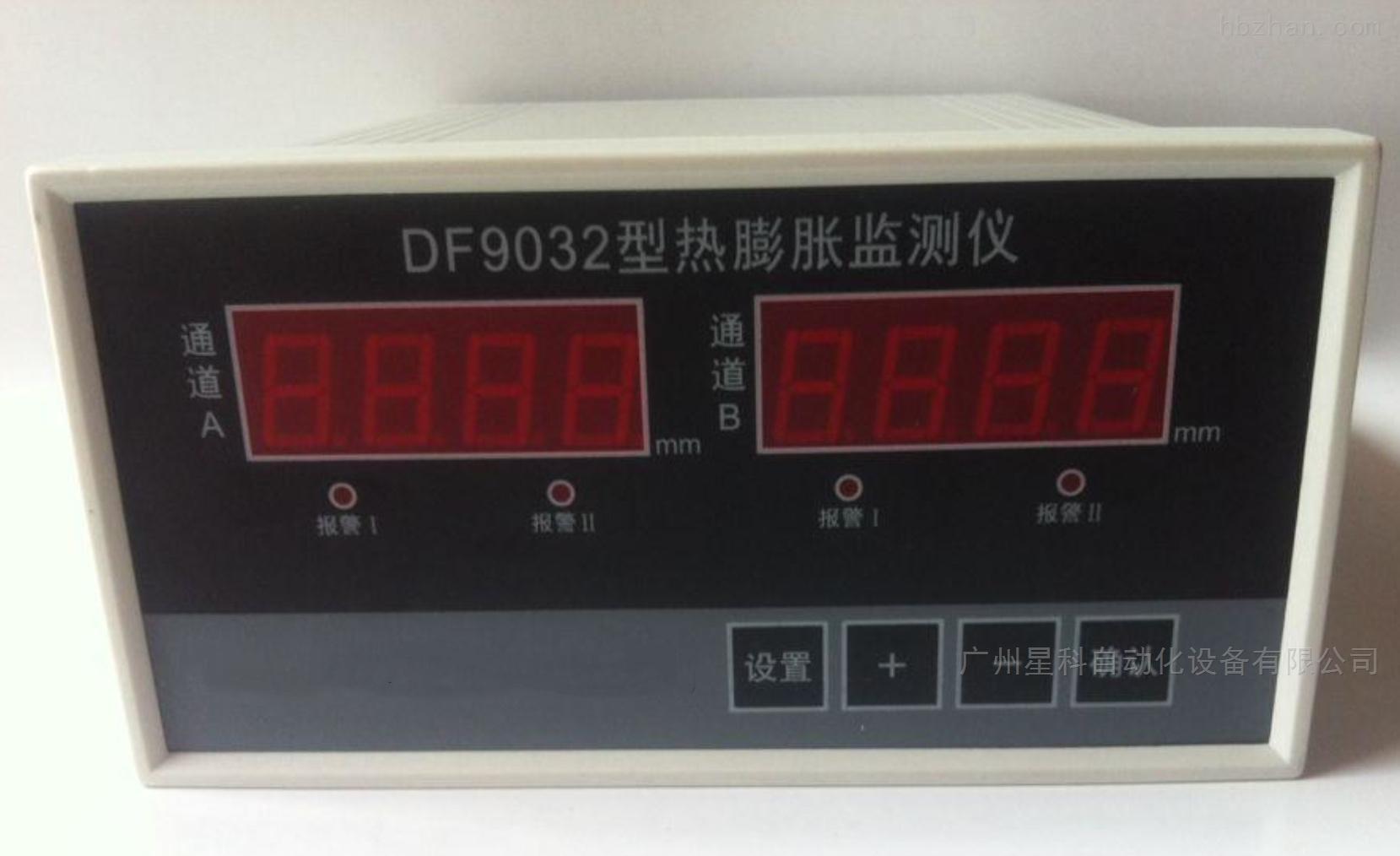 智能热膨胀监控仪HXW-R -A2-B2-C2-D2