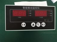 双通道振动监测仪
