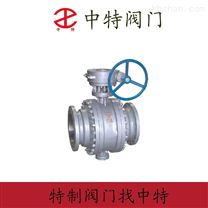 Q347F/H-不锈钢蜗轮固定球阀