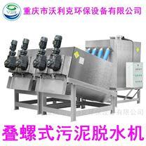 彭水叠螺脱水浓缩压滤机化工厂污水处理