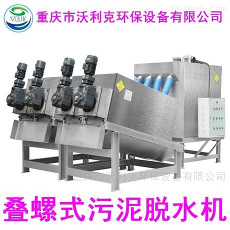 沃利克重庆城口叠螺式污泥脱水机环保设备