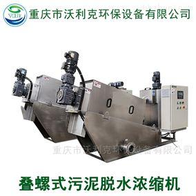 重庆铜梁叠螺式脱水浓缩机专业污水处理设备