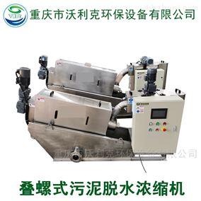 重庆渝北叠螺脱水浓缩机专业污水处理设备