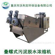 重庆城口叠螺式脱水浓缩机 污泥脱水压滤机