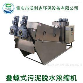 重庆江津叠螺式污泥脱水机沃利克制造
