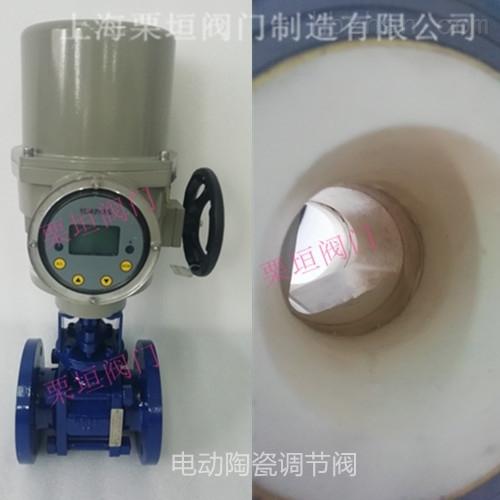 电动陶瓷调节阀FCCV1-DN125