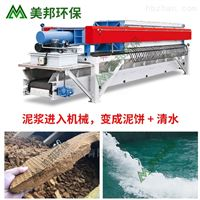 MBBK1500-500-35贵阳液压板框式压滤机公司