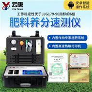 YT-TR04高智能土壤养分速测仪