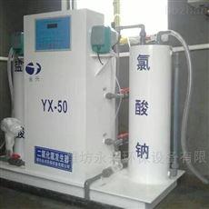 潍坊永兴湖南长沙余氯在线控制型二氧化氯发生器